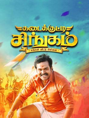 Watch Vivo PKL 6 Hlts  2018 Tamil episode 105 Online on